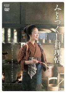 みをつくし料理帖 DVD-BOX/黒木華【1000円以上送料無料】