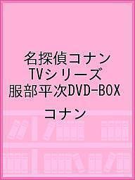 名探偵コナン TVシリーズ 服部平次DVD-BOX/コナン【1000円以上送料無料】