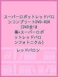 スーパーロボットレッドバロンコンプリートDVD-BOX(DVD全10巻+スーパーロボットレッドバロンフォトニクル)/レッドバロン【1000円以上送料無料】