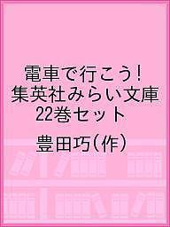電車で行こう! 集英社みらい文庫 22巻セット/豊田巧【1000円以上送料無料】