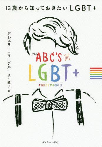 日本製 限定特価 13歳から知っておきたいLGBT アシュリー マーデル 1000円以上送料無料 須川綾子