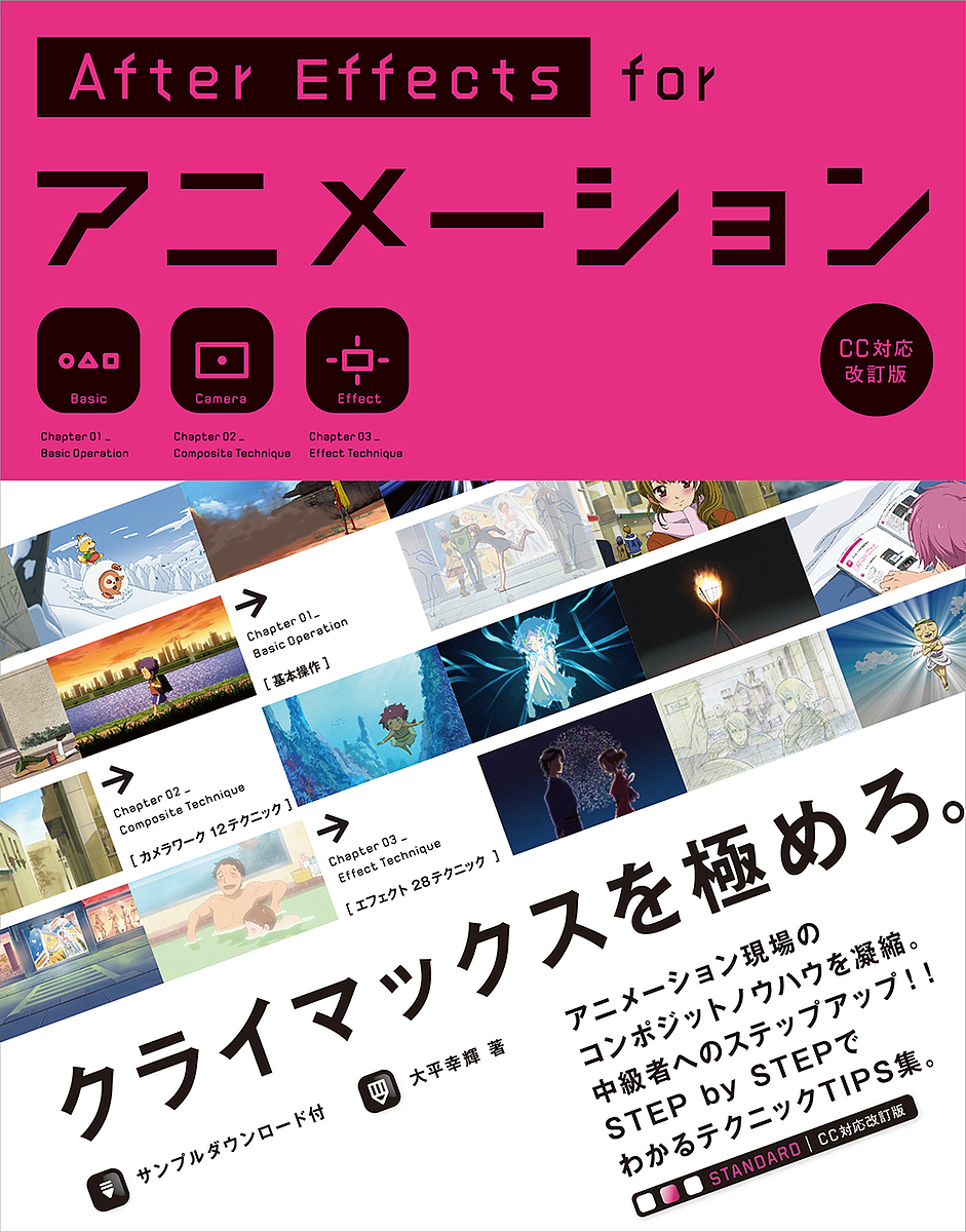 After Effects forアニメーション Animation 正規販売店 世界の人気ブランド Technique 大平幸輝 1000円以上送料無料 Climax