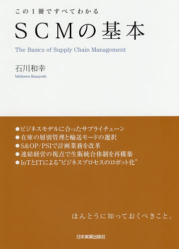 SCMの基本 この1冊ですべてわかる 情熱セール 人気商品 1000円以上送料無料 石川和幸