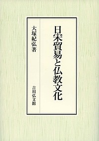日宋貿易と仏教文化/大塚紀弘【1000円以上送料無料】