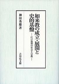 如来教の成立・展開と史的基盤 江戸後期の社会と宗教/神田秀雄【1000円以上送料無料】