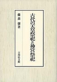 古代の天皇祭祀と神宮祭祀/藤森馨【1000円以上送料無料】