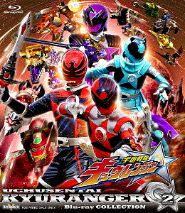 スーパー戦隊シリーズ 宇宙戦隊キュウレンジャー Blu-ray COLLECTION 2(Blu-ray Disc)/キュウレンジャー【1000円以上送料無料】