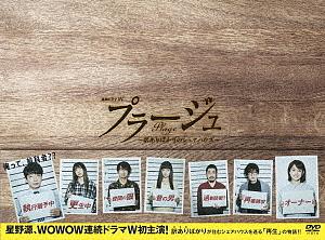 プラージュ ~訳ありばかりのシェアハウス~ DVD-BOX/星野源【1000円以上送料無料】