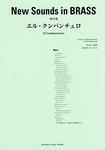 楽譜 エル・クンバンチェロ 改訂版/岩井直溥【1000円以上送料無料】