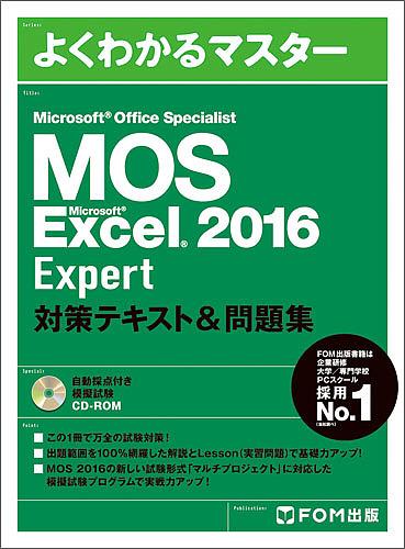 よくわかるマスター 希望者のみラッピング無料 MOS [ギフト/プレゼント/ご褒美] Microsoft Excel 2016 問題集 Specialist Office Expert対策テキスト 1000円以上送料無料