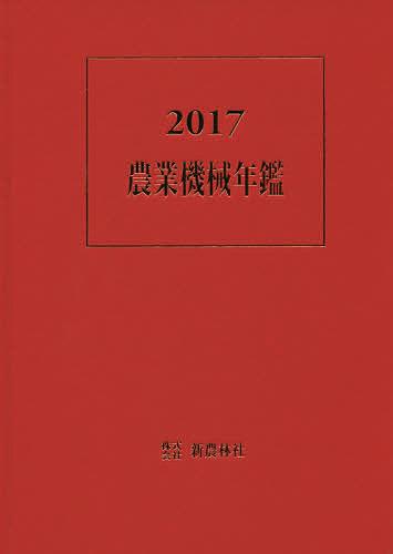 農業機械年鑑 2017【1000円以上送料無料】