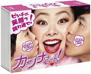 カンナさーん! DVD-BOX/渡辺直美【1000円以上送料無料】