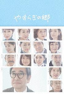 やすらぎの郷 DVD-BOX I/石坂浩二【1000円以上送料無料】