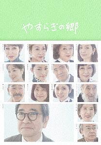 やすらぎの郷 DVD-BOX II/石坂浩二【1000円以上送料無料】