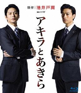 連続ドラマW アキラとあきら Blu-ray BOX(Blu-ray Disc)/向井理/斎藤工【1000円以上送料無料】