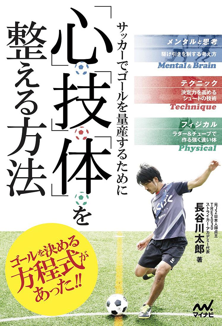 サッカーでゴールを量産するために 心 技 体 セール商品 購買 長谷川太郎 1000円以上送料無料 を整える方法