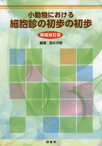 小動物における細胞診の初歩の初歩/酒井洋樹【1000円以上送料無料】