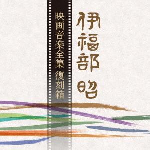 伊福部昭 映画音楽全集 復刻箱(完全限定生産盤)/オムニバス【1000円以上送料無料】