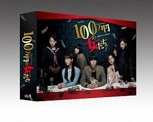「100万円の女たち」DVD BOX/野田洋次郎【1000円以上送料無料】