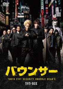 バウンサー DVD-BOX/平埜生成/ユナク(超新星)【1000円以上送料無料】