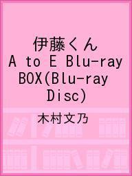 伊藤くん A to E Blu-ray BOX(Blu-ray Disc)/木村文乃【1000円以上送料無料】