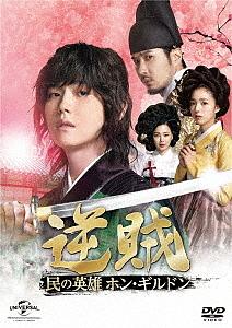 逆賊-民の英雄ホン・ギルドン- DVD-SET1/ユン・ギュンサン【1000円以上送料無料】