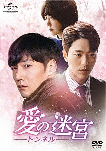 愛の迷宮-トンネル- DVD-SET1/チェ・ジニョク【1000円以上送料無料】