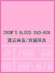 CROW'S BLOOD DVD-BOX/渡辺麻友/宮脇咲良【1000円以上送料無料】
