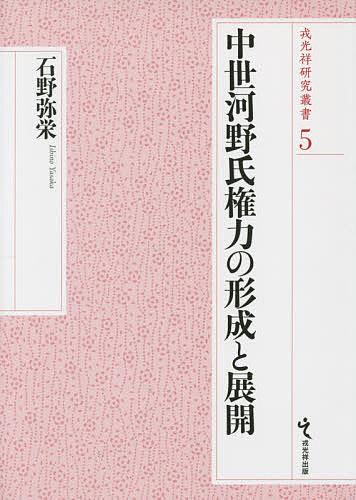 中世河野氏権力の形成と展開/石野弥栄【1000円以上送料無料】