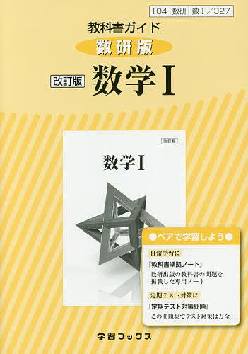 売買 アウトレットセール 特集 平29 改訂 教科書ガイド数研版 改訂版数学1 1000円以上送料無料 327