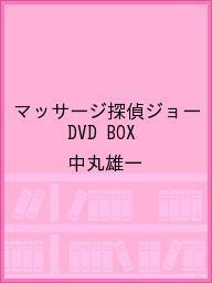 マッサージ探偵ジョー DVD BOX/中丸雄一【1000円以上送料無料】