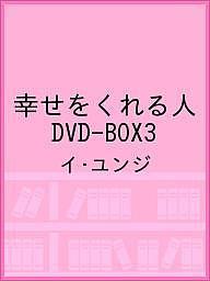 幸せをくれる人 DVD-BOX3/イ・ユンジ【1000円以上送料無料】