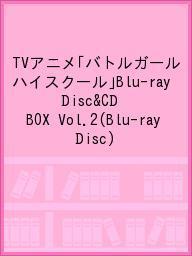 TVアニメ「バトルガール ハイスクール」Blu-ray Disc&CD BOX Vol.2(Blu-ray Disc)【1000円以上送料無料】