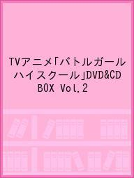 TVアニメ「バトルガール ハイスクール」DVD&CD BOX Vol.2【1000円以上送料無料】