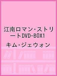 江南ロマン・ストリートDVD-BOX1/キム・ジェウォン【1000円以上送料無料】