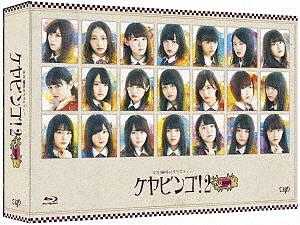 全力!欅坂46バラエティー KEYABINGO!2 Blu-ray BOX(Blu-ray Disc)/欅坂46【1000円以上送料無料】