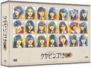 全力!欅坂46バラエティー KEYABINGO!2 DVD-BOX/欅坂46【1000円以上送料無料】