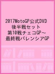 2017MotoGP公式DVD 後半戦セット 第10戦チェコGP~最終戦バレンシアGP【1000円以上送料無料】