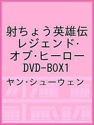 射ちょう英雄伝 レジェンド・オブ・ヒーロー DVD-BOX1/ヤン・シューウェン【1000円以上送料無料】