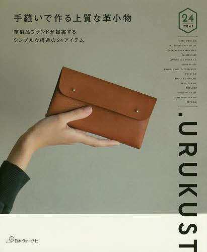 送料無料激安祭 手縫いで作る上質な革小物 革製品ブランドが提案するシンプルな構造の24アイテム 1000円以上送料無料 <セール&特集> .URUKUST