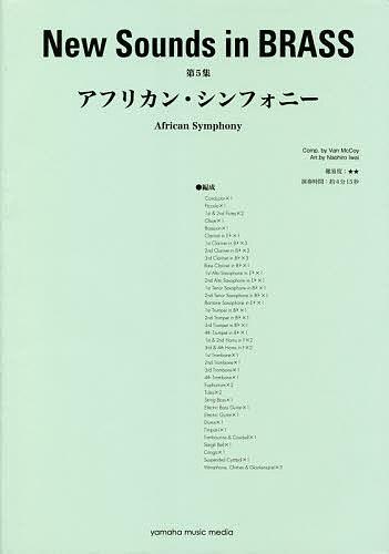 楽譜 アメリカン・シンフォニー/岩井直ヒロ【1000円以上送料無料】