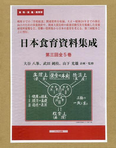日本食育資料集成 第3回 5巻セット/大谷八峯【1000円以上送料無料】