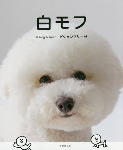 白モフ A Dog Namedビションフリーゼ 1000円以上送料無料 当店は最高な ☆最安値に挑戦 サービスを提供します