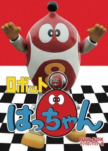 ロボット8ちゃん DVD-BOX デジタルリマスター版/ロボット8ちゃん【1000円以上送料無料】