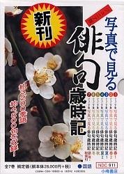写真で見る俳句歳時記 ジュニア版 7巻セット【1000円以上送料無料】