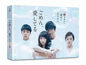 ごめん、愛してる DVD-BOX/長瀬智也【1000円以上送料無料】