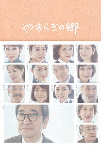 やすらぎの郷 DVD-BOX III/石坂浩二【1000円以上送料無料】