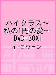 ハイクラス~私の1円の愛~ DVD-BOX1/イ・ヨウォン【1000円以上送料無料】