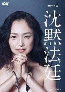 連続ドラマW 沈黙法廷 DVD-BOX/永作博美【1000円以上送料無料】