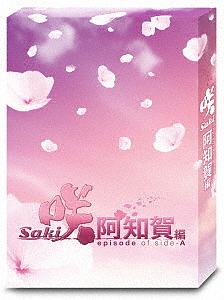 ドラマ「咲-Saki-阿知賀編 episode of side-A」(豪華版) Blu-ray BOX(Blu-ray Disc)/桜田ひより【1000円以上送料無料】